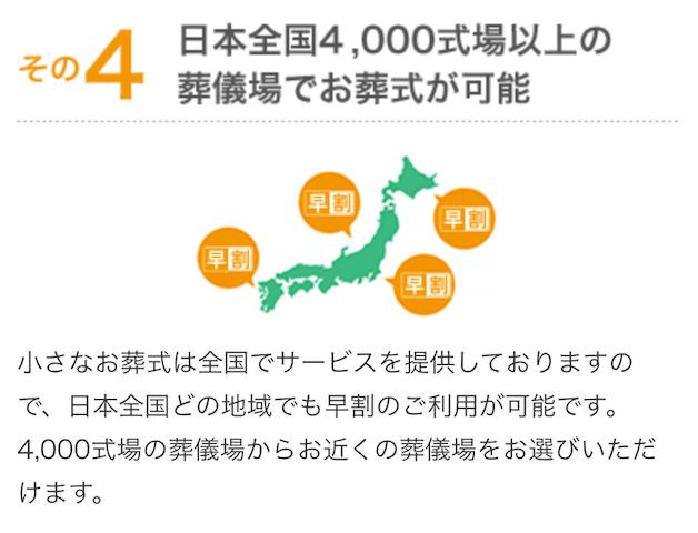 日本全国4,000以上の葬儀会社を紹介可能