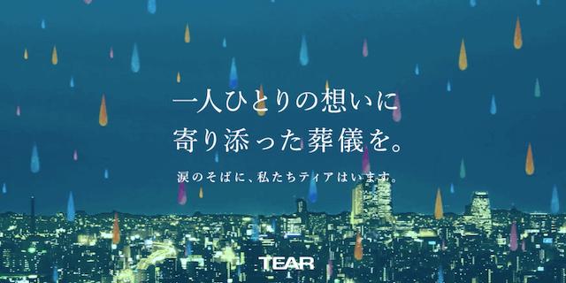 13位:ティア
