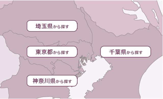対応エリアは東京、神奈川、千葉、埼玉