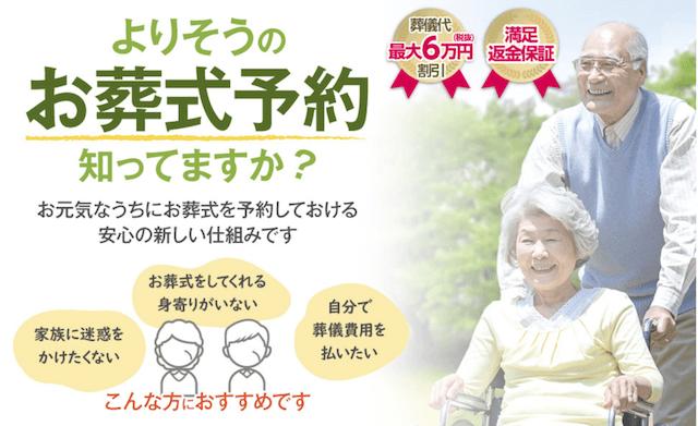 お葬式予約でさらに最大6万円割引