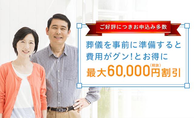 事前割で最大5万円割引