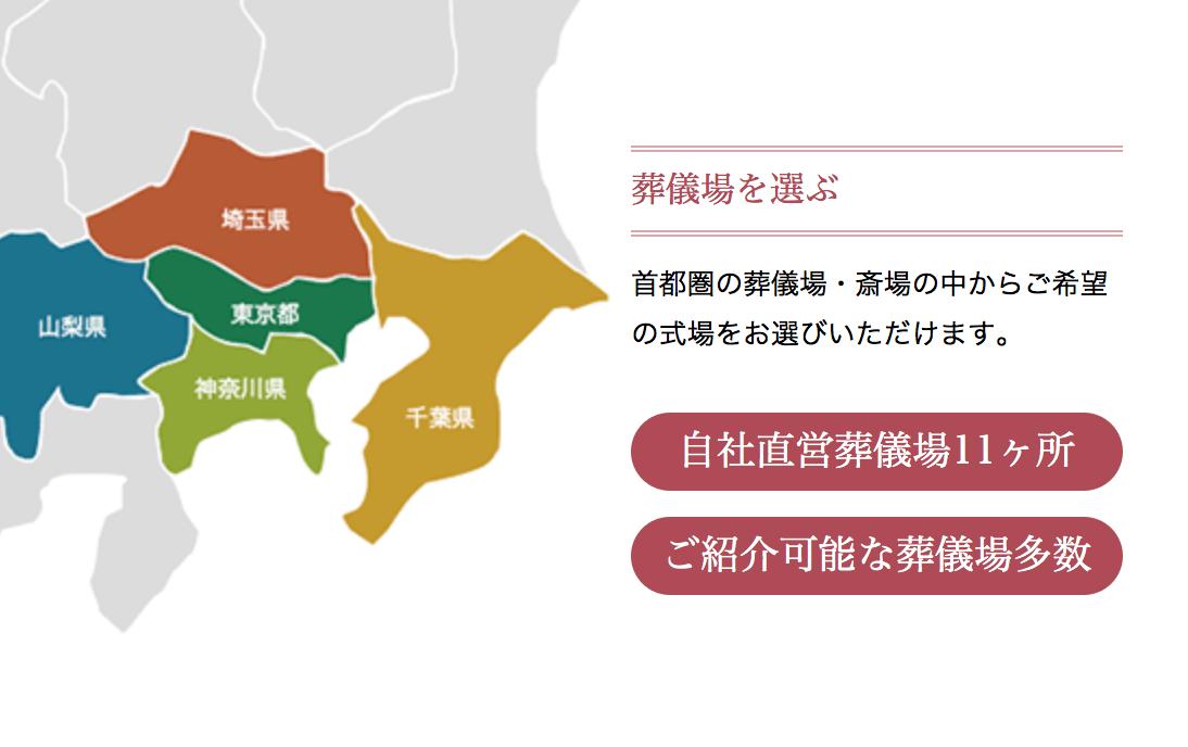 関東圏でのみサービスを展開している葬儀社