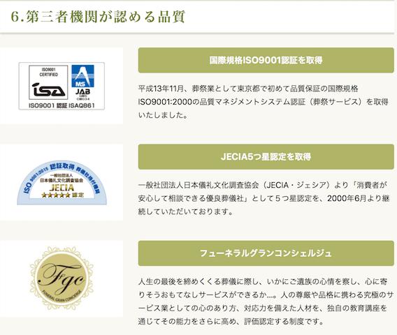 第三者機関からの品質認定