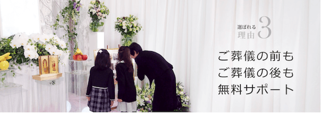 葬儀の最初から最後まで、そして葬儀後までしっかりサポートして欲しい方