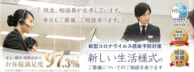 【アーバンフューネスの口コミ評判】信頼できる葬儀社か徹底調査!