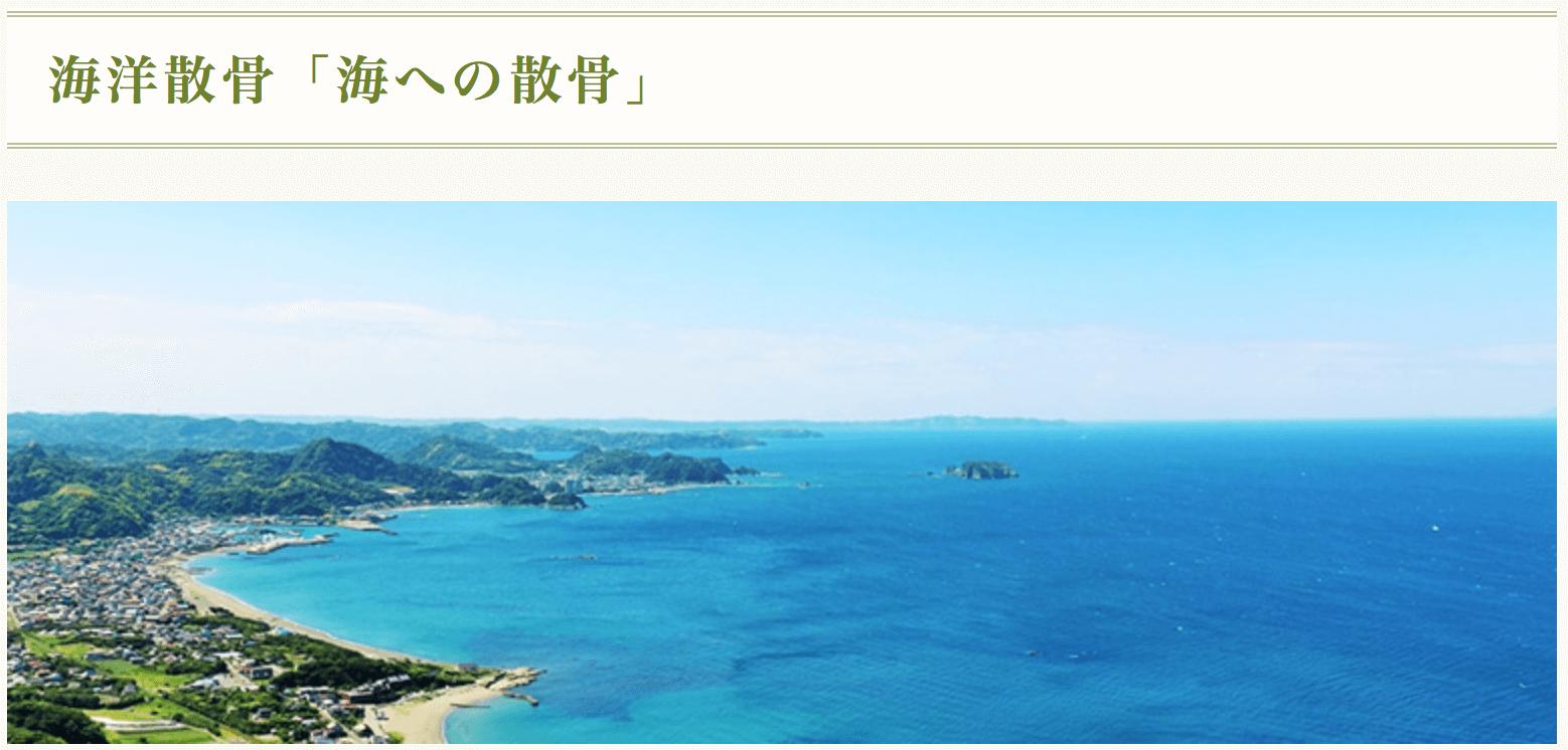 海洋散骨(海への散骨)