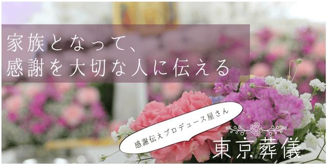 10位:東京葬儀