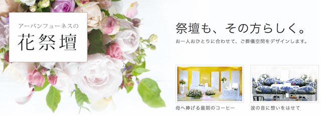 特に花祭壇が人気のオプション