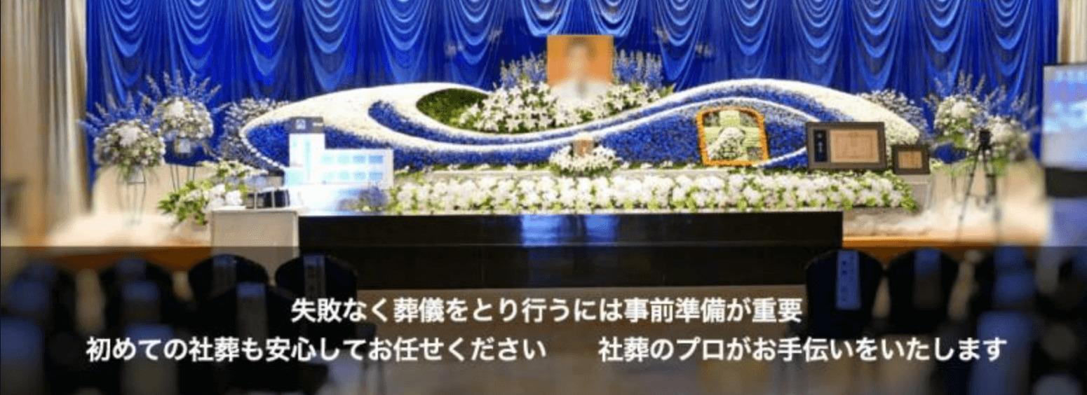 お別れ会や社葬の相談サービス