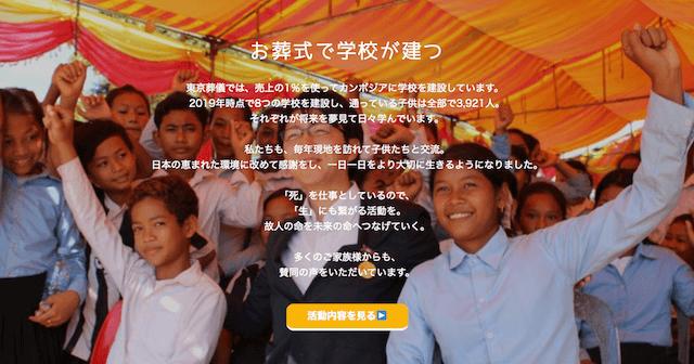 お葬式費用の1%がカンボジアの学校建設費用に