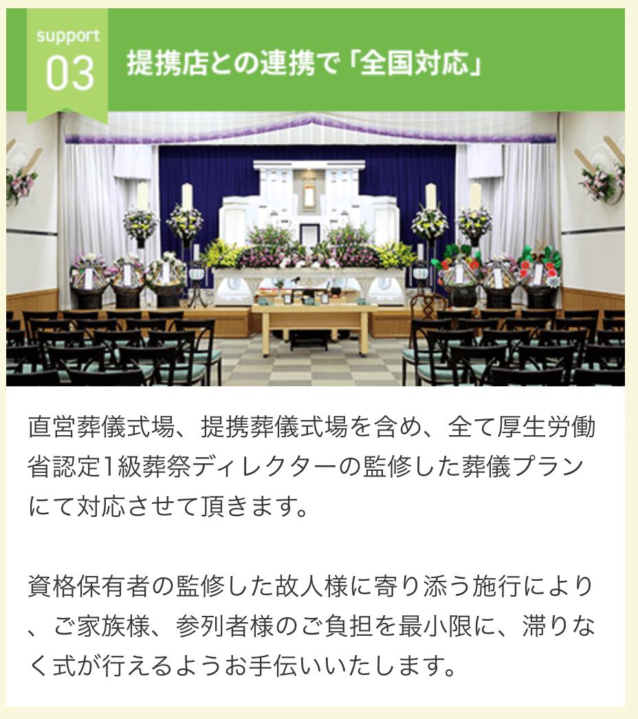 全国3,000箇所以上の葬儀場を利用可能