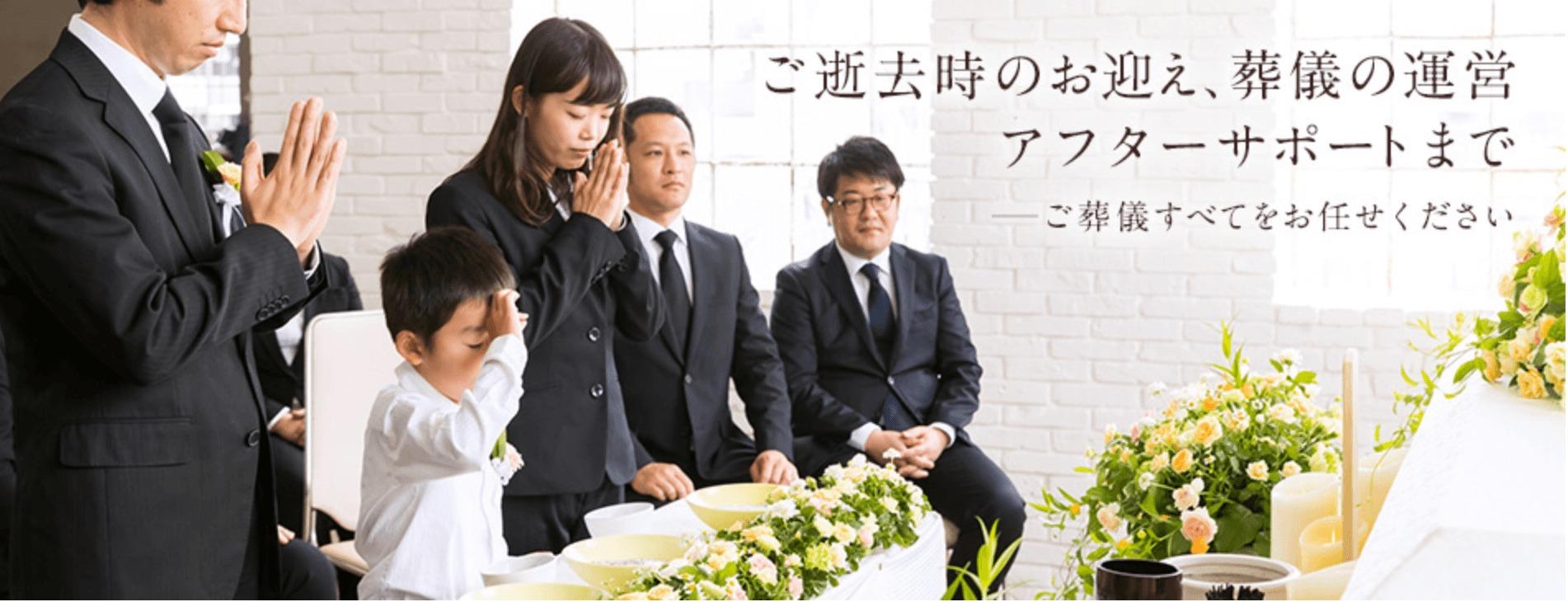 【日比谷花壇の葬儀の口コミ評判】花祭壇のお葬式に満足してる?