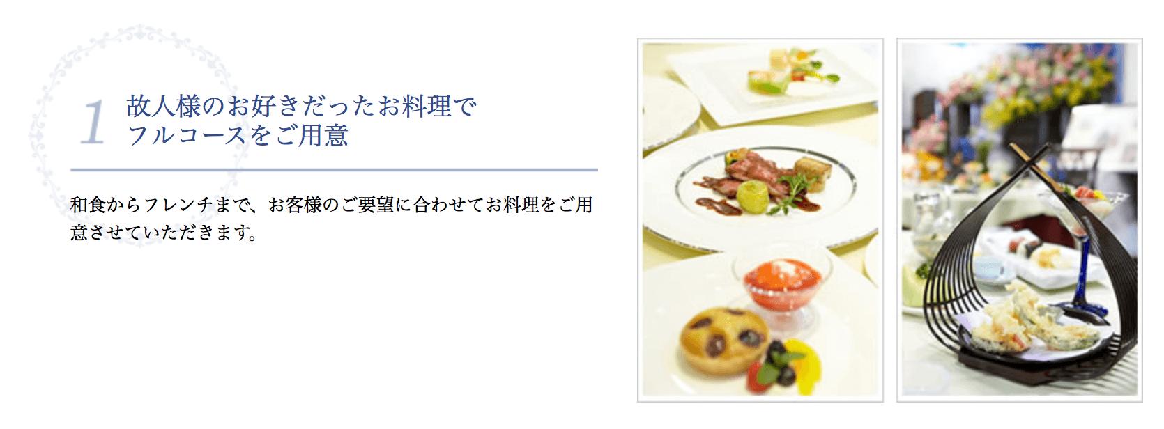 料理は故人の好きだった食事をフルコースで用意