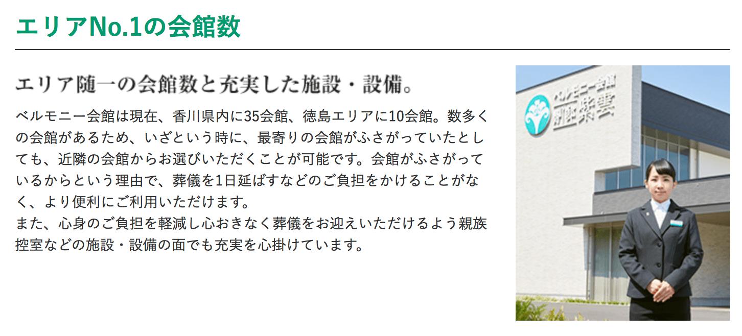香川・徳島エリアでNo.1の会館数