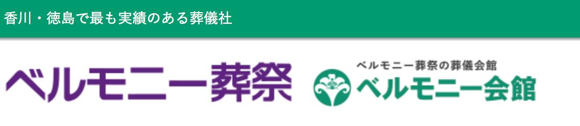 【ベルモニー葬祭の口コミ評判】香川・徳島の人気葬儀社は信頼できる?