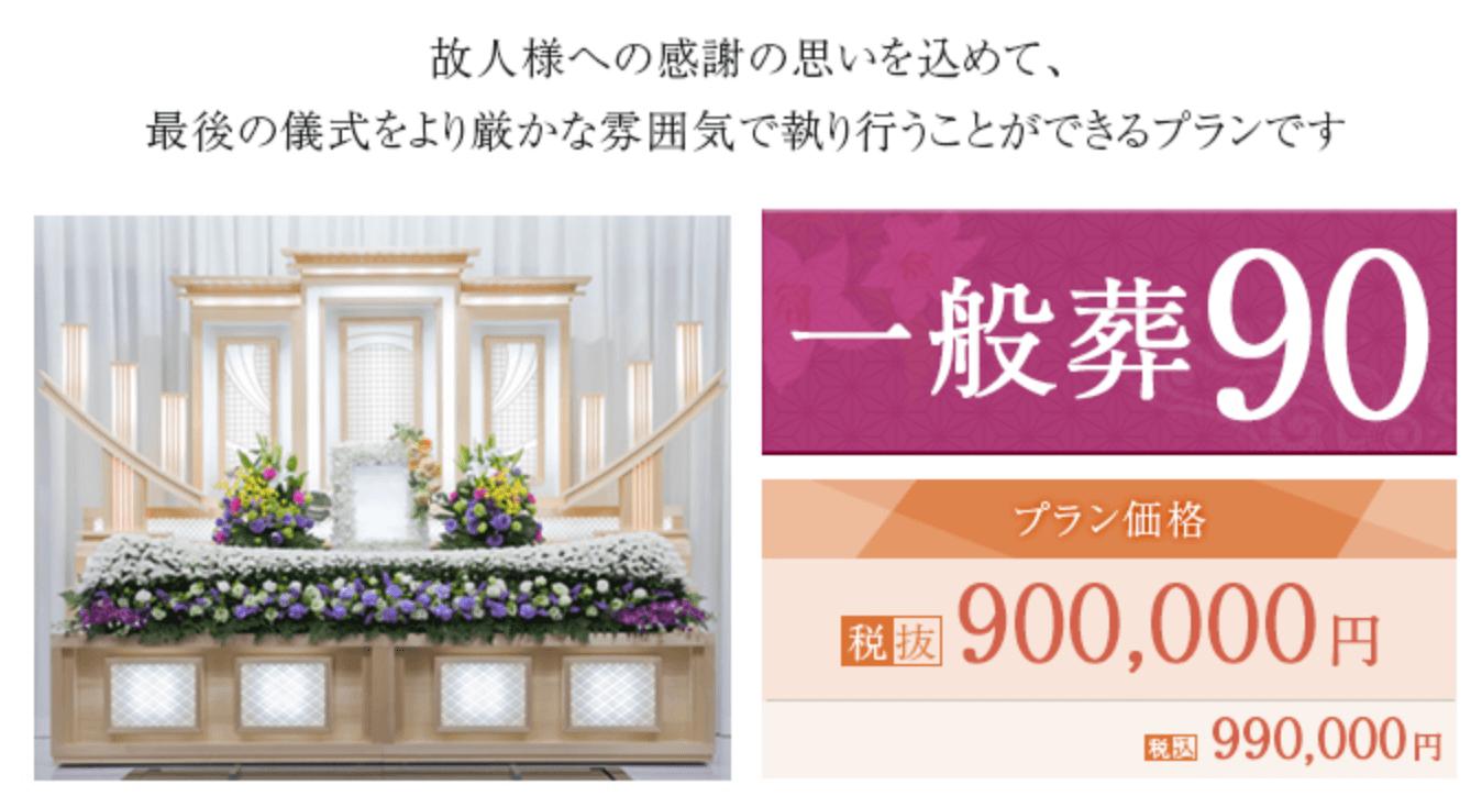 一般葬90プランの費用