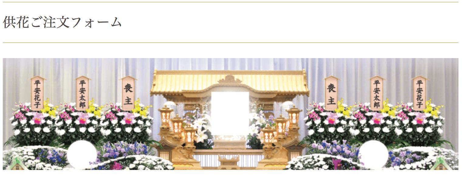 供花をネットから注文可能