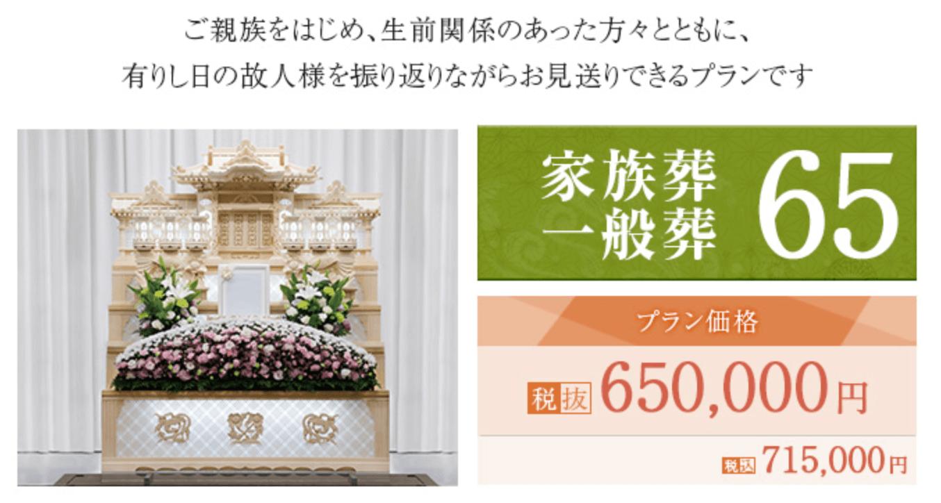 家族葬・一般葬65プランの費用
