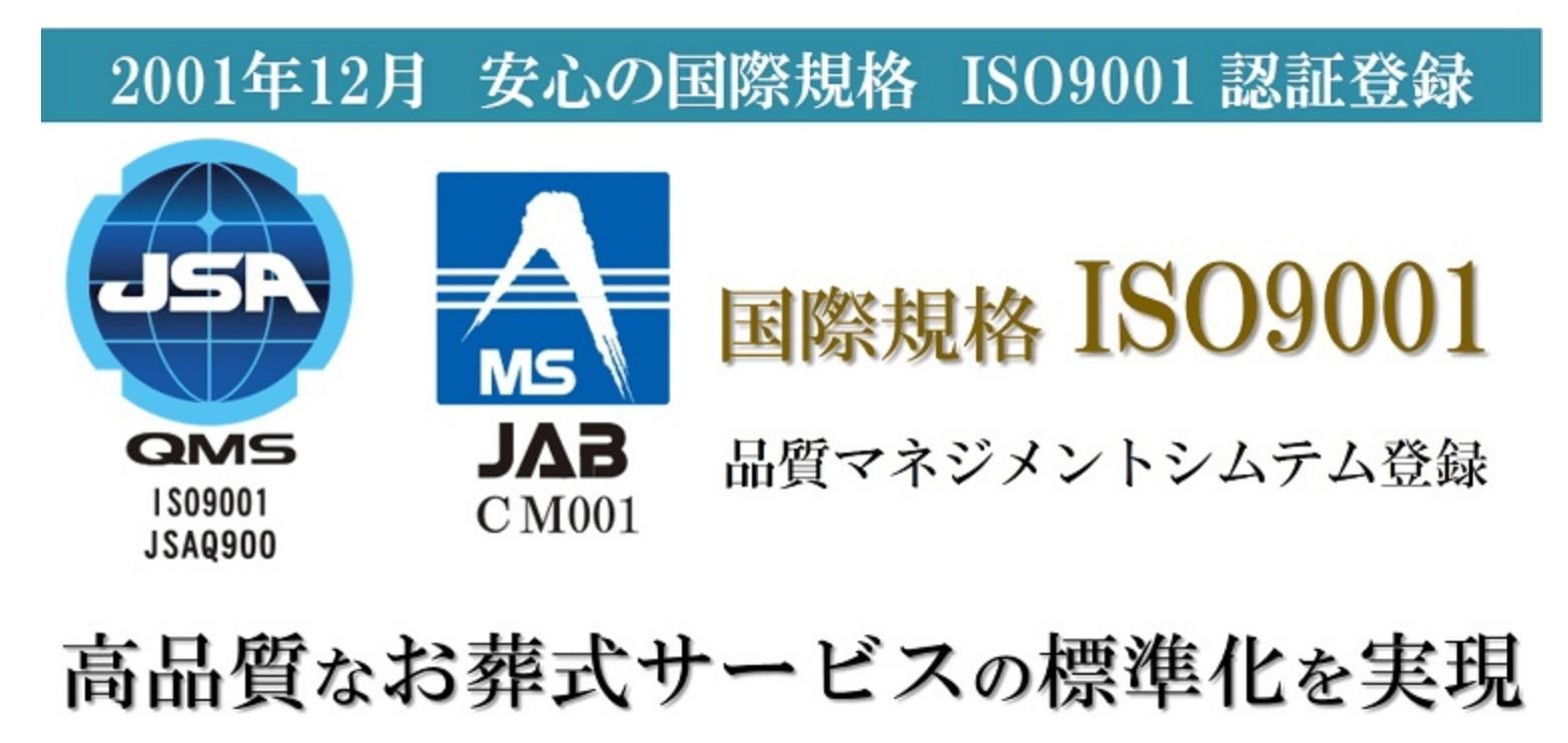 国際規格ISO9001を取得した安心の品質マネジメントシステム
