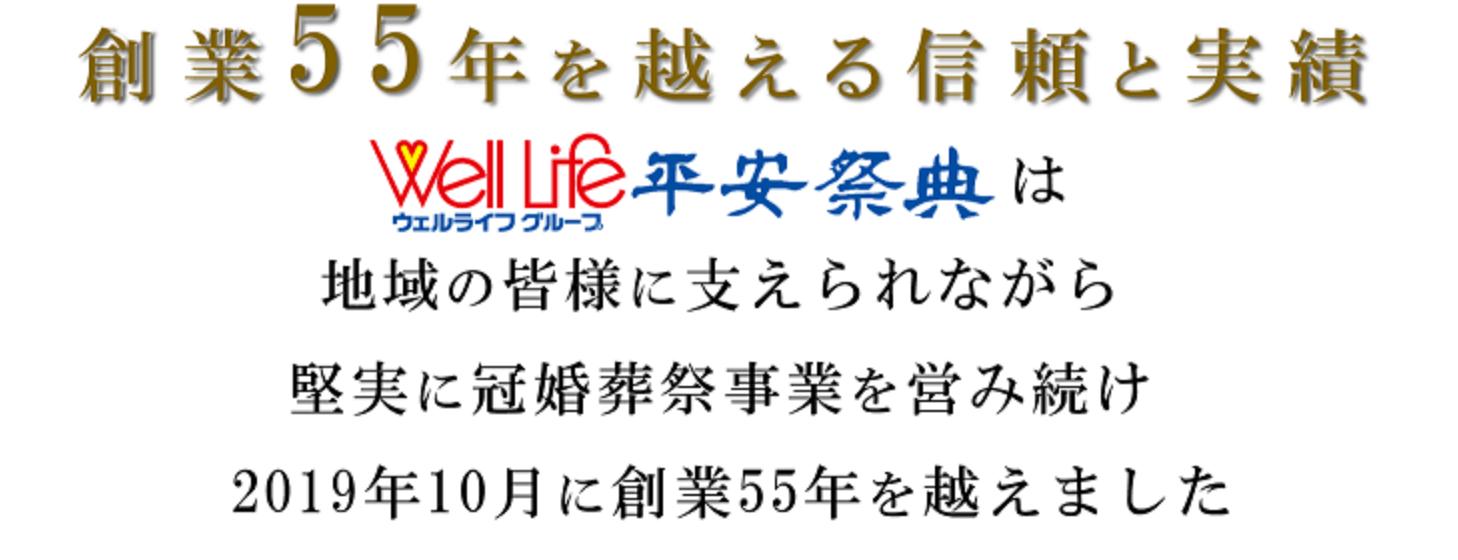 平安祭典は東京に本社を構える大手葬儀社