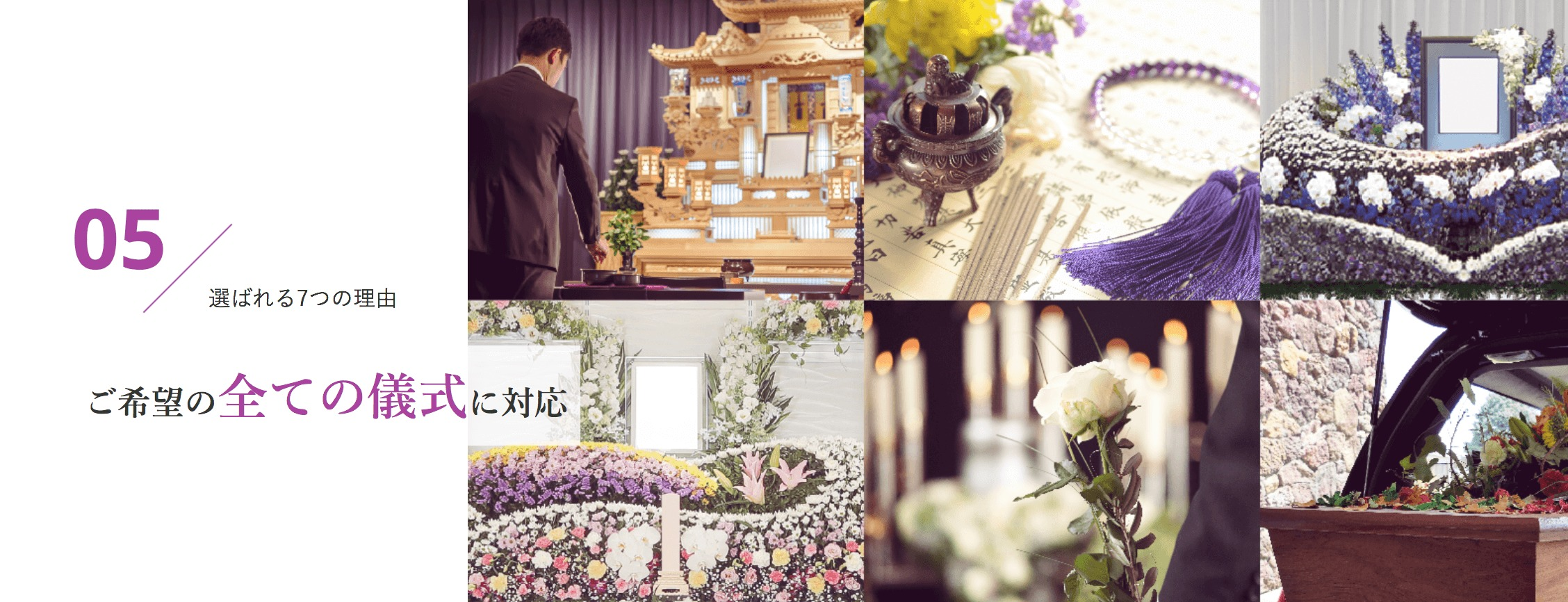宗教や葬儀形式にとらわれないお葬式をあげられる