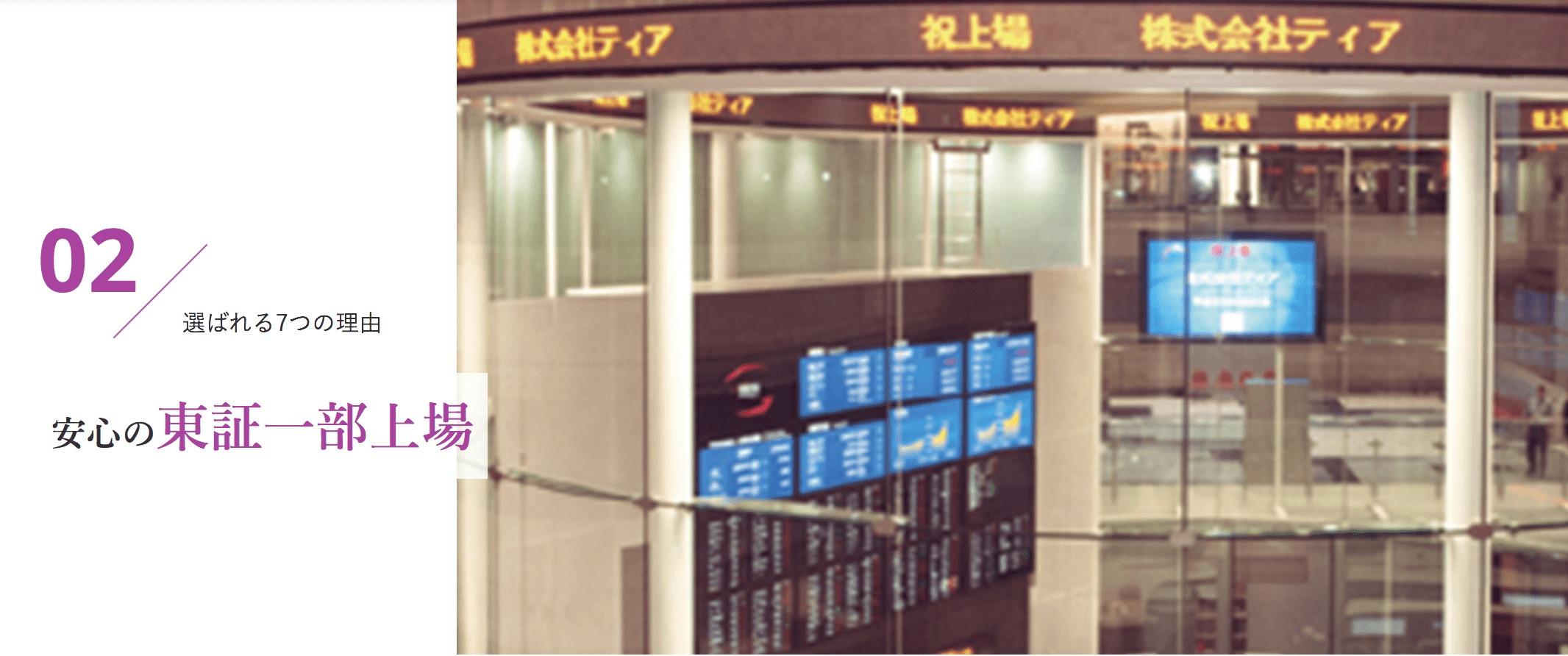 ティアの運営会社は東証一部上場企業