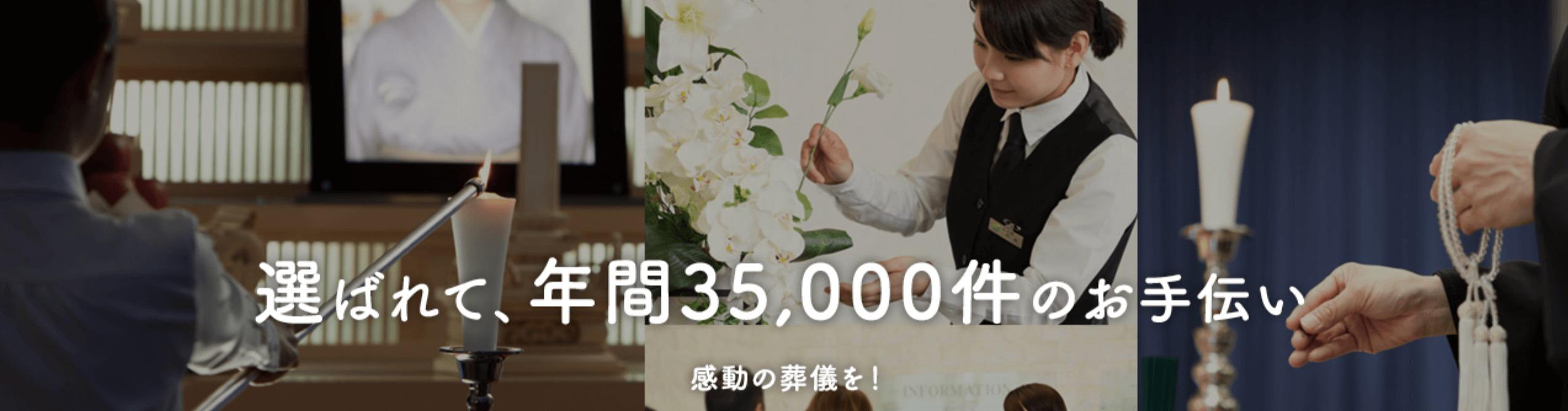 葬儀実績年間35,000件の大手葬儀社