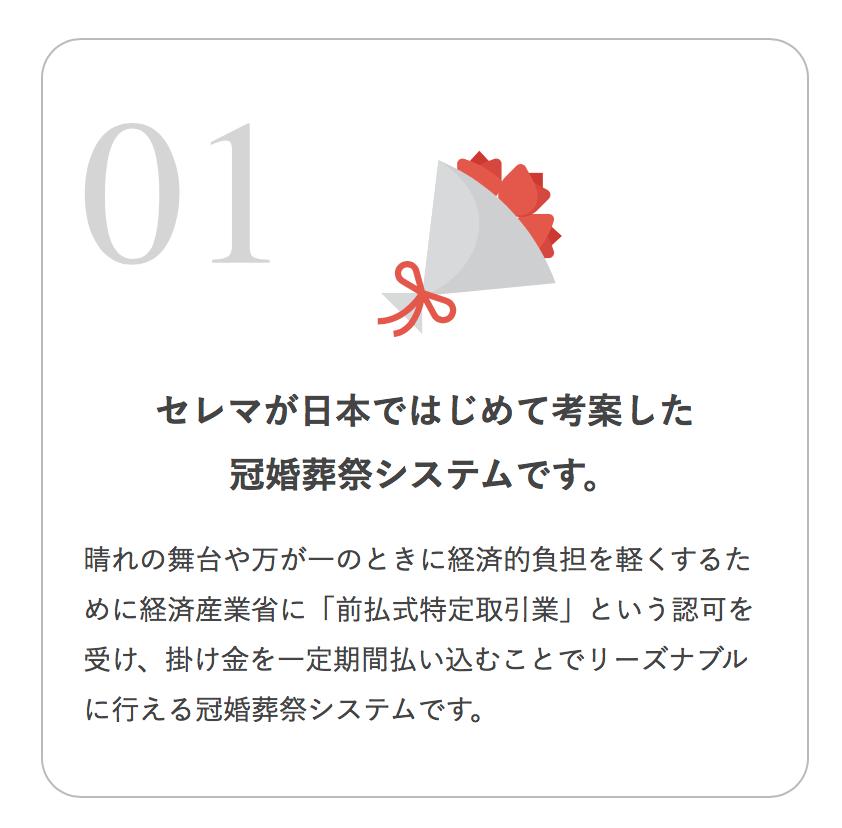 京都や滋賀エリアを中心に60周年を迎えた大手葬儀社