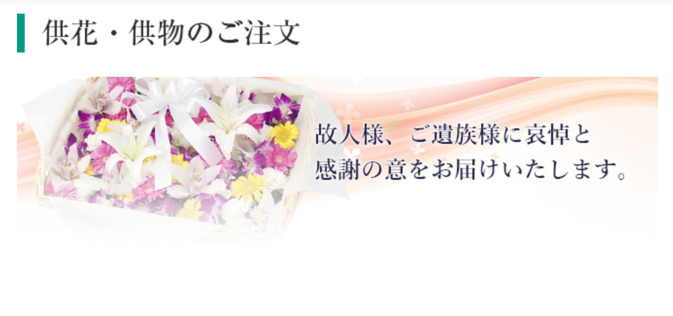 供花や供物を送るサービスも用意