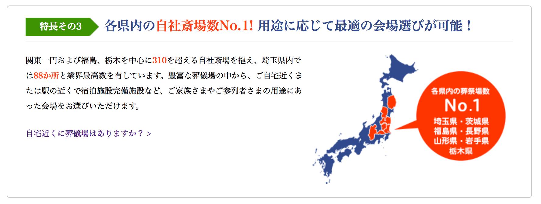 埼玉、北関東、東北を中心に展開する大手葬儀社