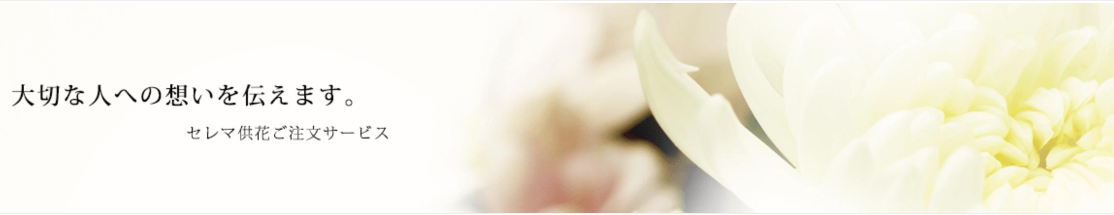 供花の値段や種類を選ぶだけで贈ることができる