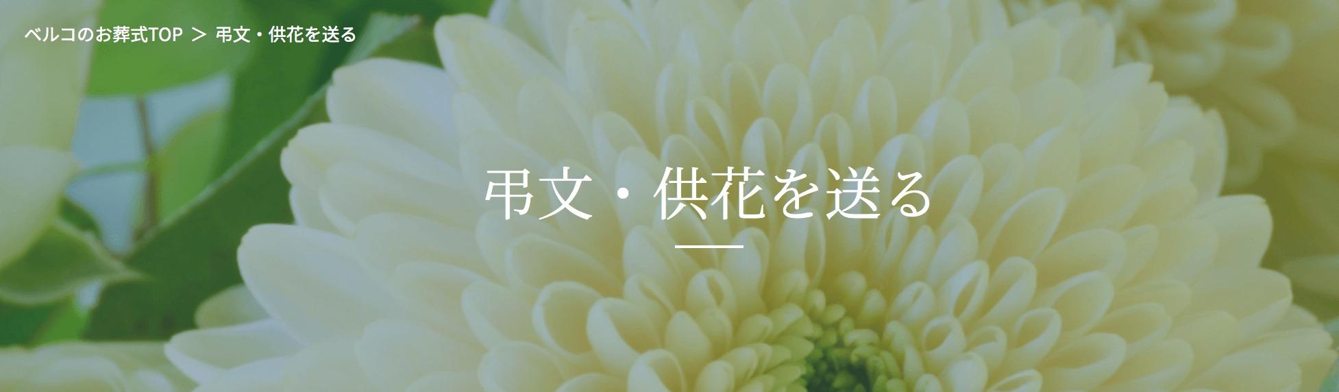 オンラインで供物や供花、弔電を送ることができる