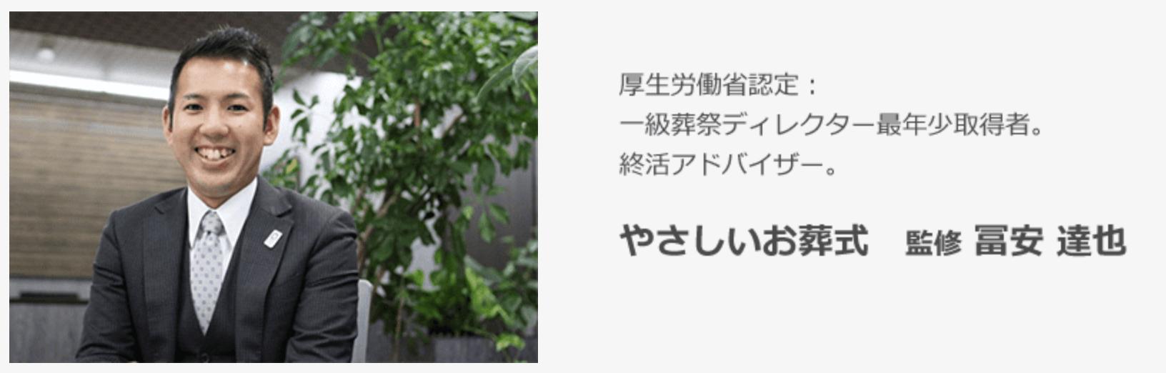 史上最年少で一級葬祭ディレクターを取得した冨安 達也氏が監修