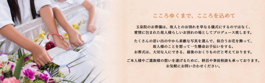 【玉泉院セルモの口コミ評判】信頼できる葬儀社なのか徹底調査!